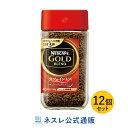 ネスカフェ ゴールドブレンド カフェインレス 80g×12個セット【ネスレ公式通販・送料無料】【脱 インスタントコーヒー】