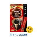 ネスカフェ ゴールドブレンド カフェインレス スティック ブラック 7P×6箱セット【ネスレ公式通販】【スティックコーヒー 脱 インスタントコーヒー】