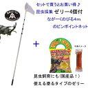 【昆虫採集ゼリー付】超ながっ!SPロングピンポイントネット450