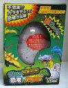 【恐竜好きのお子様のプレゼントにおすすめ!送料無料】恐竜タマゴ 大 (3個セット)