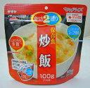 新マジックライス 炒飯(保存食)