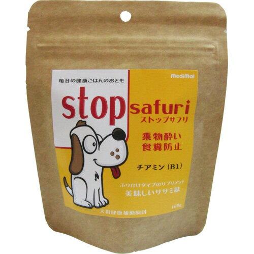 【メール便可1便につき2個発送可能】MediMal メディマル stop safuri ストップサフリ (乗物酔い 食糞防止) 100g