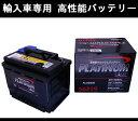 DLK輸入車用バッテリー BMW MINI R53 ミニ クーパーS RE16用