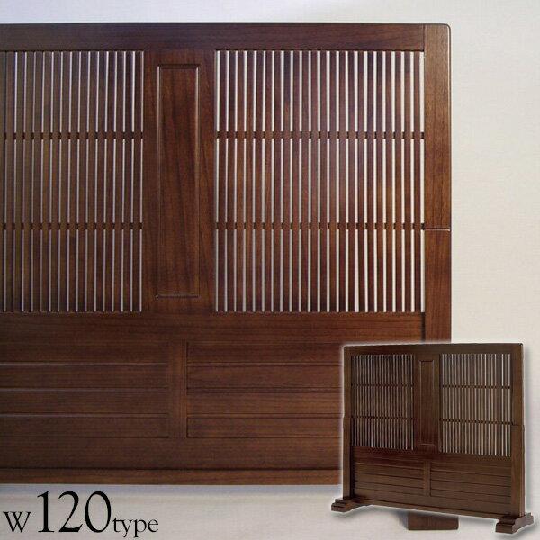 和風衝立 1連 TATEGOSHI jp-t1200 幅120cmロータイプ パーテーション スクリーン 間仕切り ついたて つい立て 120 置き型 オフィス家具 和家具 木製 天然木 おしゃれ 格子 和風 洋風 和室 座敷 和モダン ブラウン netc5