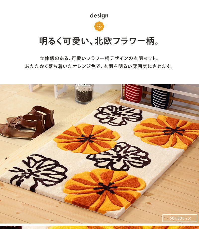 玄関マット マリア 50×80cm オレンジ ...の紹介画像3