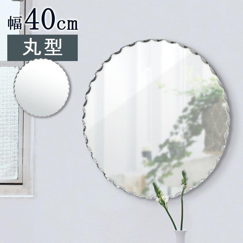 ウォールミラー suc-nm4040 代引不可インテリア ミラー 鏡 壁掛けミラー 壁掛け 壁面 壁吊り ノンフレーム 飛散防止 面取り ウェーブ面取り 北欧 モダン おしゃれ エレガント アンティーク 姫 姫系 丸 丸型 円形 ラウンド 正円 netc5