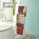 6512 送料無料 マガジンスタンド タワー 《tower》 マガジンラック 本棚 雑誌ラック ブッ ...