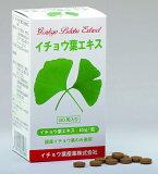 1粒にイチョウ葉エキスが40mg含/国産イチョウ葉のみを使用!新イチョウ葉エキス 30日分