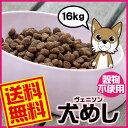 【ポイント10倍】犬めし ヴェニソン 穀物不使用 (グレインフリー) 成犬・高齢犬用 全犬種用 16kg(4kg×4個入)