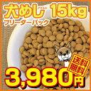 犬めし アダルト 1歳-6歳用 全犬種用 15kg ブリーダ...