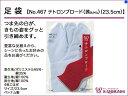 和装小物 あづま姿 足袋 テトロンブロード(茜)(23.5cm) No.467【q新品】