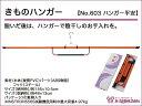ショッピングハンガー あづま姿 きものハンガー 平安 No.603【q新品】