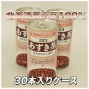 北海道産小豆100%使用無糖 あずき茶 175g 30本入りケース