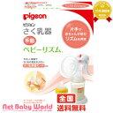 送料無料 さく乳器 手動タイプ ピジョン pigeon ママグッズ 搾乳(さく乳) 手動タイプ 搾乳...