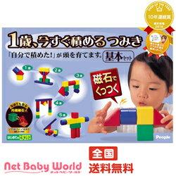 ピープル おもちゃ ブロック ピタゴラス