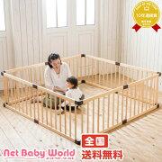【さらにポイント5倍】送料無料 木製ベビーサークル123 8枚セット(ナチュラル)オリジナル ベビーサークル