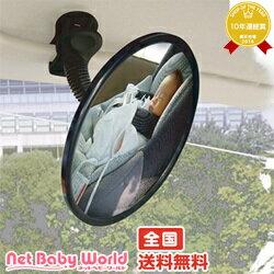 送料無料ベビーミラー赤ん坊カンパニーカー用品チャイルドミラーカーミラーチャイルドシートオプション