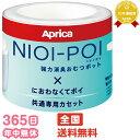 送料無料 NIOI-POI ニオイポイ×におわなくてポイ共通専用カセット 3個セット 臭い におい ニオイぽい アップリカ Aprica おむつ・トイレ・お風呂・ケアグッズ おむつ処理ポット