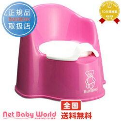 送料無料ベビービョルンイス型オマル(ピンク)ビヨルンBABYBJORNおまるトイレ補助補助便座日本代