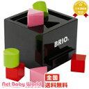 BRIO 形合わせボックス  ブリオ BRIO おもちゃ 知育玩具 木製 つみき パズル