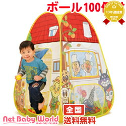アンパン ボールテントパン バンダイ キャラクター フレーベル館 おもちゃ