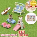 送料無料 なかよし赤ちゃん 家具セット セ-190 EPOCH Sylvanian Families シルバニアファミリー 家具 エポック epoch 遊具・のりもの おもちゃ
