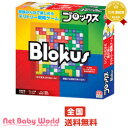 RoomClip商品情報 - 更にママ割メンバーポイント5倍 ブロックスマテル MATTEL Blokus おもちゃ ゲーム GAME
