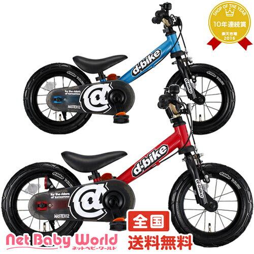 送料無料ディーバイクマスター12アイデスIdes三輪車のりもの・自転車用チャイルドシート乗用玩具