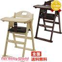 ママ割メンバー更にポイント5倍 木製ワイドハイチェア ステップ切り替え 折り畳み式 カトージ Katoji ベビーチェア 家具 ハイチェア クッションシート付き