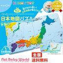 送料無料 くもんの日本地図パズル くもん 公文 KUMON 日本地図 パズル くもん出版 KUM