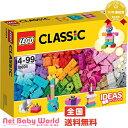 ★送料無料★ レゴ クラシック アイデアパーツ  10694  10693 明るい色セット 遊具 LEGO レゴジャパン レゴ LEGO 遊具・のりもの おもちゃ 【あす楽対応】【RCP】