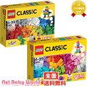 ★送料無料★ レゴ クラシック アイデアパーツ  10694  10693 遊具 LEGO レゴジャパン レゴ LEGO 遊具・のりもの おもちゃ 【あす楽対応】【RCP】