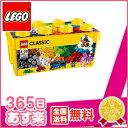 ★送料無料★ レゴ クラシック 黄色のアイデアボックス 10696 プラス LEGO レゴジャパン 遊具 レゴ LEGO 遊具・のりもの おもちゃ 【あす楽対応】【RCP】