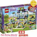 レゴ フレンズ ハートレイク スポーツパーク LEGO fr...