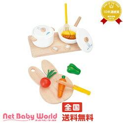 送料無料 気ままにクッキングセット DB230 ニチガン nichigan知育玩具 木のおもちゃ おままごと おもちゃ