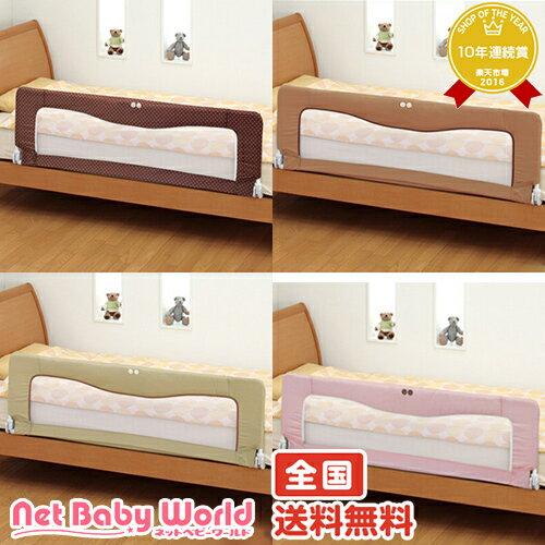 送料無料NEWベッドフェンス123日本育児Nihonikujiベッドガード後継機種ベビーベッド寝具安