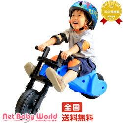 365日あす楽★代引・送料無料★ ワイバイク (ブルー) ラングスジャパン RANGS JAPAN YBIKEバランスバイク 乗用玩具 スクーター 三輪車 のりもの【あす楽対応】