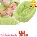 ふかふかベビーバス W グリーン Baby bath ベビー...