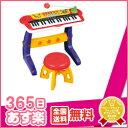 365日あす楽★代引・送料無料★キッズキーボード DXローヤル Royal おもちゃ 知育玩具 楽器玩具【あす楽対応】 point3_netbabyの画像