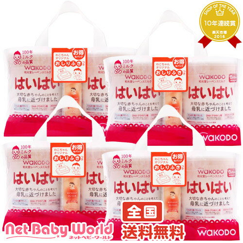 送料無料レーベンミルクはいはい810g2個パック×2(4セット)合計8缶和光堂wakoudouベビー