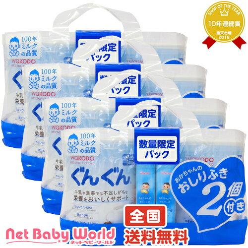 フォローアップミルクぐんぐん(830g2缶入)×4おしりふき2個付和光堂wakoudouベビーチェア