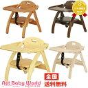 送料無料 アーチ 木製ローチェア N 【テーブル付】 大和屋 yamatoya 木製 ローチェア