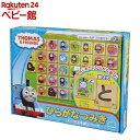 トーマス木製 ひらがなつみき TWT-008(1セット)【カワダ】 おもちゃ 遊具 木のおもちゃ