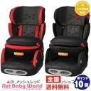 ユーロジュニアインパクト01 アップリカ Aprica Child Seat チャイルドシート ジュ ...