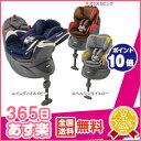 365��� �� �������̵�� ��  �ե�ǥ��� �饯���� �ե��ߥ ���åץꥫ Aprica Fladea Child Seat���㥤��ɥ����� �������ڤ������б��ۡ�...