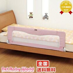 送料無料NEWベッドフェンス123(ピンクドット)日本育児Nihonikujiベッドガード後継機種ベ