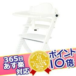 ★送料無料★すくすくチェアEN テーブル&ガード付き (ホワイト) 大和屋 yamatoya【テーブル付】 ベビーチェア