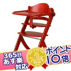 ★送料無料★すくすくチェアEN テーブル&ガード付き (レッド) 大和屋 yamatoya【テーブル付】 ベビーチェア