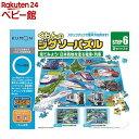 くもんのジグソーパズル STEP6 見てみよう!日本各地を走る電車・列車(1個)