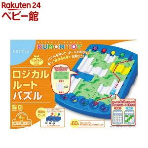 ロジカルルートパズル ブルー(1セット)【くもん出版】